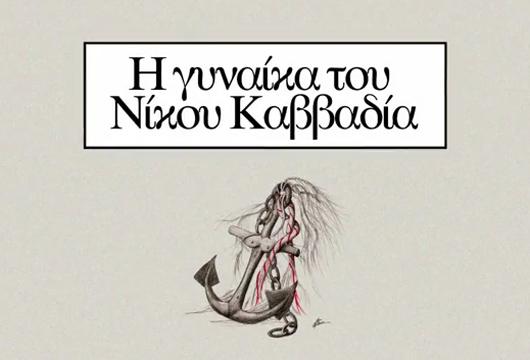 «Η γυναίκα του Νίκου Καββαδία» στο Θέατρο Κάτω από τη Γέφυρα